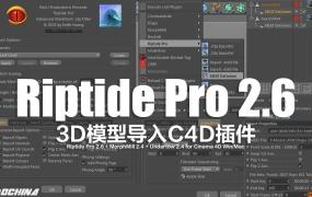 3D模型导入C4D插件 Riptide Pro 2.6 + MorphMill 2.4 + Undertow 2.4 for Cinema 4D Win/Mac